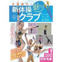 【チャコット 公式(chacott)】【書籍】魅せる新体操 クラブレベルアップBOOK