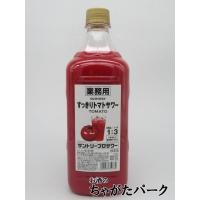 サントリー プロミックス すっきりトマトサワー コンク 業務用 1800ml