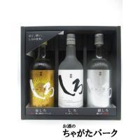 【ギフト】 高橋酒造 白岳 しろ 金しろ 銀しろ 箱付き 米焼酎 25度 720ml×3本セット