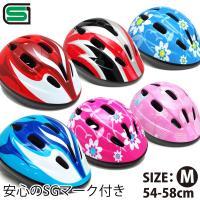 子供用・幼児用 キッズヘルメット Mサイズ(54~58cm) 軽量 自転車用 ■送料無料(一部地域除く)