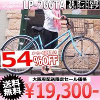 シンプルデザインの爽やかな26インチシティサイクル!シマノ製(shimano)の6段変速ギア付きで坂...