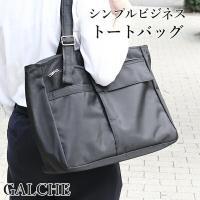 【GALCHE】B4サイズ対応 持ち手調節可能 ビジネス トートバッグ 【2527】  B4ファイル...