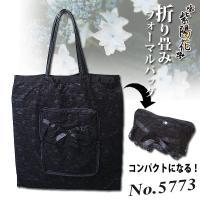 荷物が増えたときに便利なサブバッグ!礼装用折り畳み手提げバッグです。 総レースを使用し、品が良く、折...