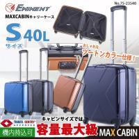 【EMINENT】 MAXCABIN Sサイズ 容量最大級40L 【75-23540】   機内持込...