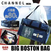 【CHANNEL】特大 ボックス型 ボストンバッグ 約80L 【9636】   自然学校、修学旅行、...