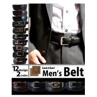 【Belt】 本革 メンズベルト 9デザイン 2カラーより選ぶベルト  バックルのタイプ(スライドタ...