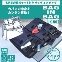 【BAG IN BAG】多機能 PC収納付き バッグインバッグ【LK-8023】   約2cmのマチ...