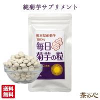 「菊芋」は、イモではなくてごぼうと同じ、キク科の植物の根の部分です。 食物繊維の中でも、特に不足しが...