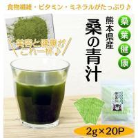 日本へ臨済宗を伝えた栄西禅師が著した「喫茶養生記」に緑茶と並んで取り上げられる「桑」。そこには桑の勧...