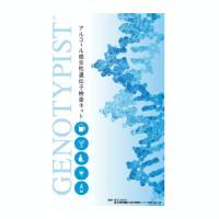 GENOTYPIST アルコール感受性遺伝子分析キット(口腔粘膜用)(クリックポスト)