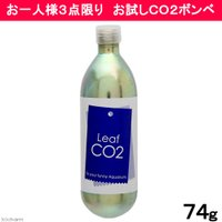 メーカー:Leaf Corp 品番:CO2C74CH 低価格でお求めやすいCO2小型ボンベ! 新瓶の...