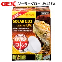 GEX エキゾテラ ソーラーグローUV 125W PT2192