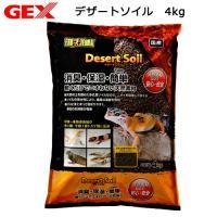 GEX エキゾテラ デザートソイル 4kg