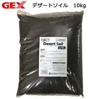 GEX エキゾテラ デザートソイル 10kg