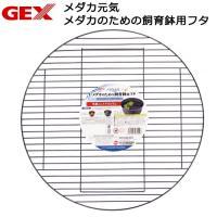 GEX メダカ元気 メダカのための飼育鉢用フタ 関東当日便