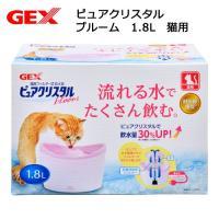 GEX ピュアクリスタル ブルーム 1.8L 猫用 関東当日便