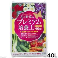 花と野菜のプレミアム培養土 40L 約10kg 野菜 家庭菜園 土 園芸 お一人様2点限り