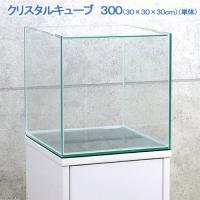 コトブキ工芸 kotobuki クリスタルキューブ300(30×30×30cm) レグラス 30cm水槽(単体) お一人様2点限り