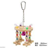 三晃商会 SANKO バードトイ メリー 鳥 おもちゃ 吊り下げ式 関東当日便