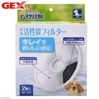 GEX ピュアクリスタル 交換用フィルター 犬用 2個入り 循環式給水器