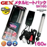 メーカー:ジェックス 品番:025845 ダイヤル設定するだけで、簡単に水温コントロール!熱帯 … ...