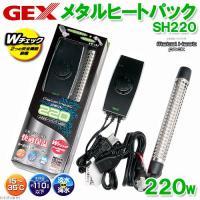 メーカー:ジェックス 品番:025852 ダイヤル設定するだけで、簡単に水温コントロール!熱帯魚飼育...
