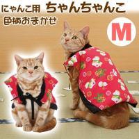 メーカー:ヤマヒサ ぽかぽか温かいちゃんちゃんこ!和のデザインが可愛らしい猫用ちゃんちゃんこです。ヒ...
