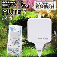 メーカー:ニッソー 品番:NPA-040 異次元の低騒音、低振動!ミュートSはピエゾ素子による超静音...