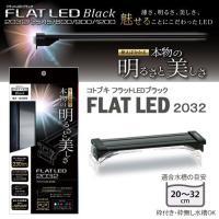 メーカー:コトブキ 品番:033337 本物の明るさと美しさ!幅20〜32cm水槽用のLEDライトで...