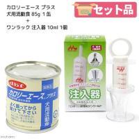 消費期限 2021/06/30 デビフ カロリーエース プラス 犬用流動食 85g缶 + 森乳 ワン...