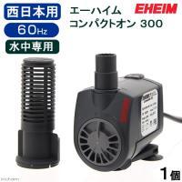 メーカー:EHEIM 品番:1020320 流量調節可能な水中ポンプ!   エーハイム コンパクトオ...