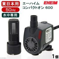 メーカー:EHEIM 品番:1021280 流量調節可能な水中ポンプ!   エーハイム コンパクトオ...