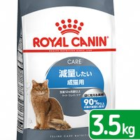 ロイヤルカナン 猫 ライト ウェイト ケア 成猫用 3.5kg 3182550788939 ジップ付