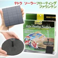 メーカー:テトラ 品番:70825 浮上性ソーラー噴水!睡蓮鉢やひょうたん池などに最適!太陽光発電に...