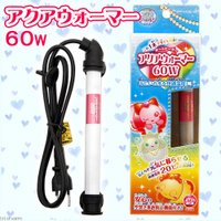メーカー:ニッソー 品番:NAJ-214 冷たいお水を快適温度に!冷たいお水を金魚の快適温度に変える...