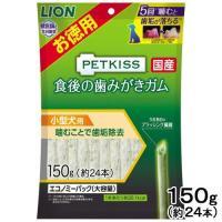 ライオン PETKISS 食後の歯みがきガム 小型犬用エコノミーパック 150g(約24本)