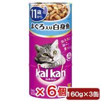メーカー:マース 品番:KHC92 素材のおいしさと栄養バランス満点のロングセラー!動きがゆっくり ...