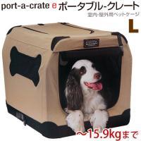 メーカー:スペクトラムジャパン 旅行時に活躍、持ち運べるケージ!中型犬向けのポータブルクレートです。...
