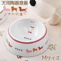マルカン 犬用陶器食器 犬の行進 M 犬 食器