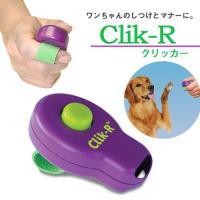 ラジオシステムズ クリッカ- 犬 猫 インコ しつけ