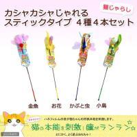 アソート ペッツルート カシャカシャじゃれる(スティックタイプ)4種各1本 猫じゃらし 猫 猫用おもちゃ 関東当日便