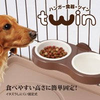 マルカン ハンガー食器 ツイン 犬 食器