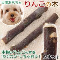 国産 りんごの木 犬用 2本入 おもちゃ 無添加 無着色 小型犬 中型犬