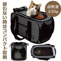 メーカー:猫壱 品番:DC-0002-01 収納できる軽くて持ちやすいキャリー!猫壱 ポータブル キ...