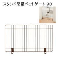 リッチェル スタンド簡易ペットゲート90 超小型犬 小型犬 ゲート お一人様1点限り 関東当日便