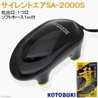 メーカー:コトブキ 静かさを極めた清音・低振動設計! コトブキ kotobuki サイレントエア S...