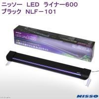 メーカー:ニッソー 品番:NLF-067 上部フィルターにも合う水槽内を彩るLEDライト!   ニッ...
