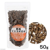 乾燥イエコオロギ 50g(約600~650匹入り) 爬虫類 餌 エサ フタホシ コオロギ 関東当日便