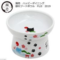 猫壱 ハッピーダイニング 脚付フードボウル FUJI 2019 関東当日便