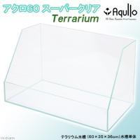 スーパークリア テラリウム水槽 アクロ60T(60×35×36cm)Aqullo お一人様1点限り 沖縄別途送料 関東当日便